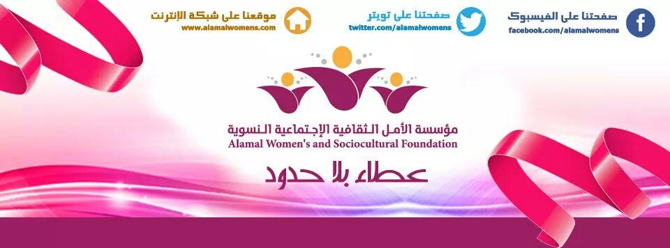 مؤسسة الأمل الثقافية الإجتماعية النسوية
